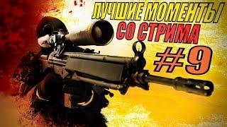 getlinkyoutube.com-CS:GO | Лучшие моменты со стрима #9