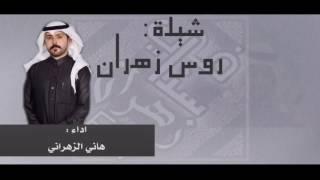 getlinkyoutube.com-شيلة:روس زهران|كلمات:عبدالهادي بن حربي الزهراني|اداء:هاني الزهرانيMp3⬇️