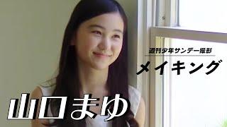 getlinkyoutube.com-山口まゆ・週刊少年サンデー26号メイキング