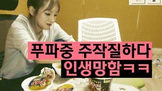 getlinkyoutube.com-[철구&지혜] 푸파중 주작질하다 인생 망함ㅋㅋ :: Chul Gu
