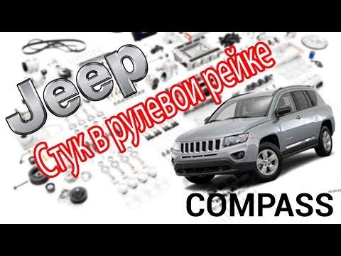Убираем стук в рулевои реике Jeep Compass
