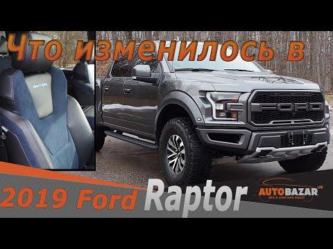 Что изменилось в Ford Raptor 2019. Сравнение Форд Раптор 2019 с 2018. Авто из США.