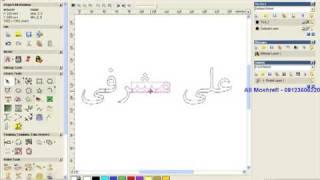 getlinkyoutube.com-Farsi Text artcam