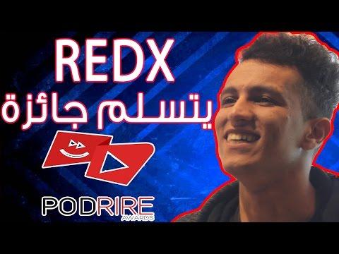 محمد رضا حمدي REDX يتسلم جائزته في podrire