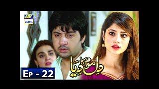 Dil Mom Ka Diya Episode 22   6th November 2018   Ary Digital Drama