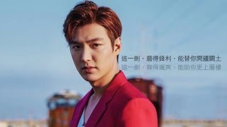 getlinkyoutube.com-Lee Min Ho - 10th Debut Anniversary Congratulations
