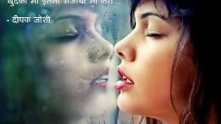 Dard Se Mera Daman Bhar De By Alok Sahdev