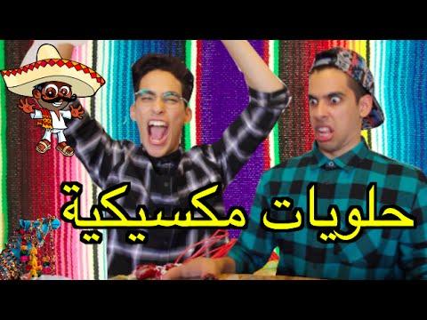 نجرب حلويات مكسيكية | حلاوة تخلع السن!!!