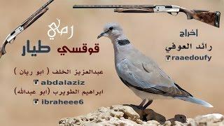 "getlinkyoutube.com-رمي قوقس طيار "" 2015"