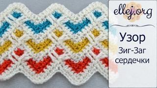 getlinkyoutube.com-Видео урок: Узор для пледа Шевроны с сердечками. Little Hearts crochet stitch. Free Tutorial.