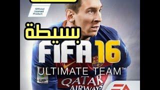 getlinkyoutube.com-طريقة تحميل لعبة FIFA 16 للأندرويد بطريقة سهلة جدا