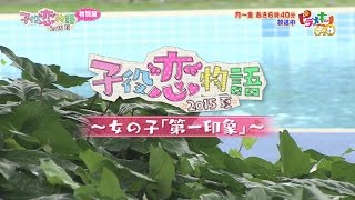 getlinkyoutube.com-ピラメキーノ「子役恋物語」2日目(2015.8.13)