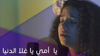 شهد العميري - يا أمي ياغلا الدنيا 2016 (بيانو)