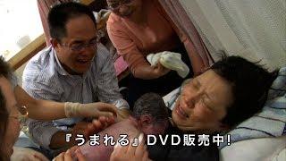 getlinkyoutube.com-『うまれる ~いのちの授業~』教材DVDサンプル(不妊と流産を乗り越えて)