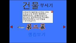 getlinkyoutube.com-[헌영] BJ 헌영님의 완벽한 건물부수기 부처버전 공략!