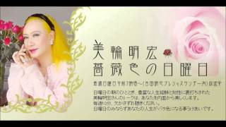getlinkyoutube.com-【美輪明宏】運を呼ぶ方法