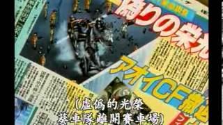 getlinkyoutube.com-閃電霹靂車~SAGA8