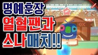 getlinkyoutube.com-[명예훈장] 열혈팬분들과 스나 1대1 이벤트★
