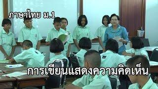 getlinkyoutube.com-ภาษาไทย ม.1 การเขียนแสดงความคิดเห็น ครูวิมลฉัตร มีหนองหว้า