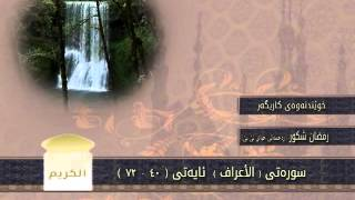 getlinkyoutube.com-قراءة جدا مؤثرة للقارئ الكوردي العراقي الشيخ رمضان شكور رحمه الله تعالى