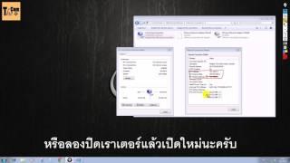 getlinkyoutube.com-วิธีแก้ No internet access เบื้องต้น