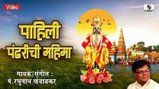 getlinkyoutube.com-Pandit Raghunath Khandalkar - Pahili Pandharichi Mahima - Rashtrasant Tukdoji Maharaj - Sumeet Music