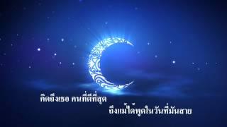 getlinkyoutube.com-เขียนถึงคนบนฟ้า_พิง ลำพะเพลิง