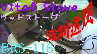 getlinkyoutube.com-【RinderonVG】ソロキャンプ用道具vol.18(ウッドストーブ)Vital Stove BRS-116