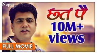 getlinkyoutube.com-Chhat Pe छत पै || Uttar Kumar || Popular Haryanvi Full Movie || Nupur Audio