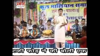 getlinkyoutube.com-Ramesh mali live super hit bhajan 2014 {Bajrang balaji,Chnda chup ja re.} by Bharath kumawat