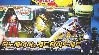 getlinkyoutube.com-파워레인저 다이노포스 디노체이서&레드다이노 세트 오픈박스 또봇 D 미니 바이클론즈 장난감 toys / unboxing Power Rangers Dino Charge toys