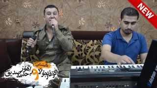 getlinkyoutube.com-Karwan Xabaty w Hawzheen Atta 2015 Track 2 ~ Ga3day Govar Jola & Rahoz Hamasdik (Ba Dangy Kch)