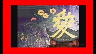 getlinkyoutube.com-▲裏・歴史▼ 直江兼続は上杉景勝の愛人だった!?大出世の裏に妻・お船の復讐劇!![ミステリー#184]