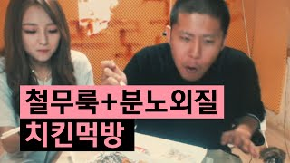 getlinkyoutube.com-철무룩 철구 + 분노외질 치킨먹방 (15.08.11방송) :: ChulGu 지혜