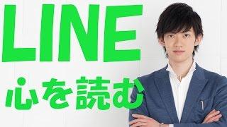 getlinkyoutube.com-LINEで相手の心を読む方法 by メンタリスト DaiGo