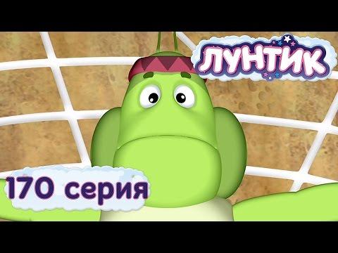 3 Сезон 170 серия. Трусишка Вупсень