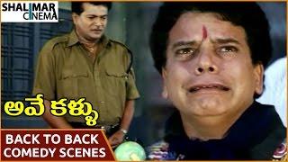 getlinkyoutube.com-Ave Kallu Movie || Back To Back Comedy Scenes || Yaadhi Krishna, Archana || Shalimarcinema