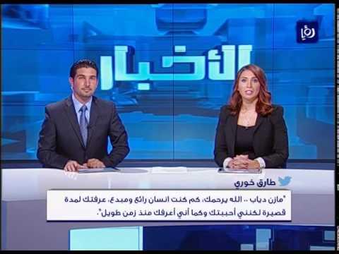 فقرة الاعلام المجتمعي - موقف اذاعة صوت الغد من مقتل الاعلامي اللبناني مازن دياب