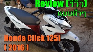 getlinkyoutube.com-รีวิว Click 125i 2016 แบบมั่วๆ - Review All New Click 125i 2016