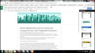 getlinkyoutube.com-УРОК №4  КАК СОЗДАТЬ БЛОГ И РЕГ ФОРМУ
