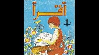 getlinkyoutube.com-كتاب القراءة السنة الأولى أساسي - الجزائر - نظام قديم - الثمانينات و التسعينات