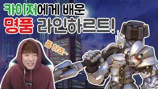 getlinkyoutube.com-[러너Live] 카이저의 제자!!! 명품 라인하르트란 이런것!!!