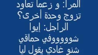 getlinkyoutube.com-نكت مغربية مقبولة