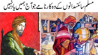 (urdu) forgotten discoveries of Muslim scientists | M.scientists work in field of physics