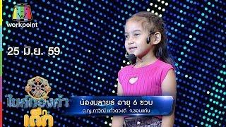 น้องบลายธ์   – เพลง ขอใจแลกเบอร์โทร | ไมค์ทองคำเด็ก | 25 มิ.ย. 59 Full HD