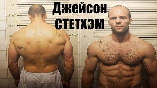 getlinkyoutube.com-П.Л: ДЖЕЙСОН СТЕТХЭМ   Биография   Интервью   Советы