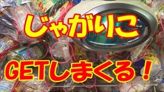getlinkyoutube.com-UFOキャッチャー じゃがりこをGETしまくる動画!