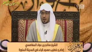 getlinkyoutube.com-أعظم الموانع من دخول الجنة ـ الشيخ صالح المغامسي
