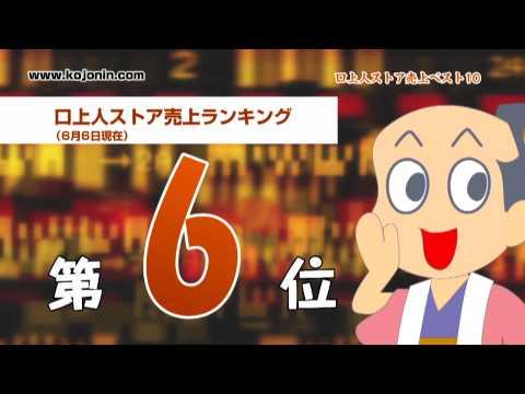 口上人ストア売上ベスト10編