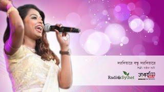getlinkyoutube.com-Dorodiya Re Bondhu Dorodiya Re (Saida Tani) - Ibrar Tipu Ft